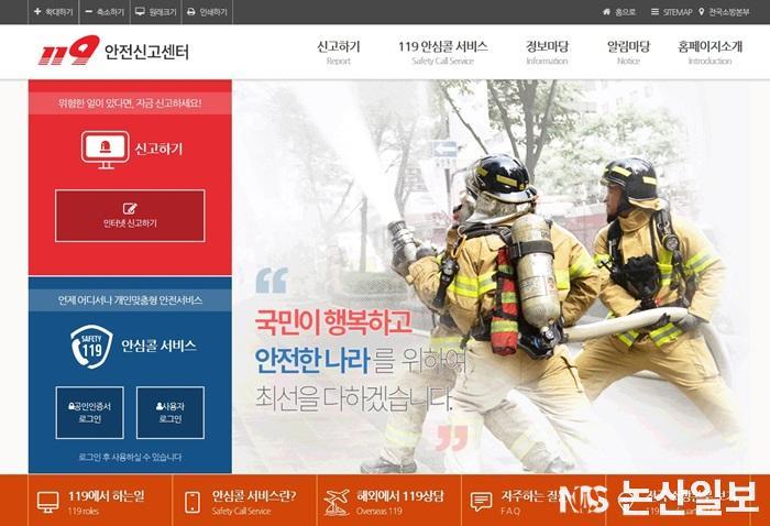 (0918)119안전신고센터 홈페이지.jpg
