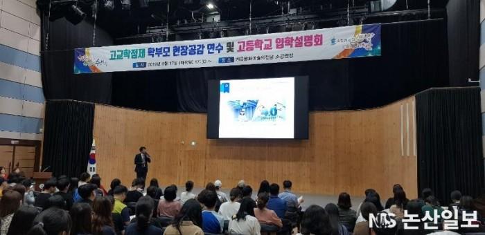 20190926 논산지역 고교학점제 학부모 연수 장면 1.jpg