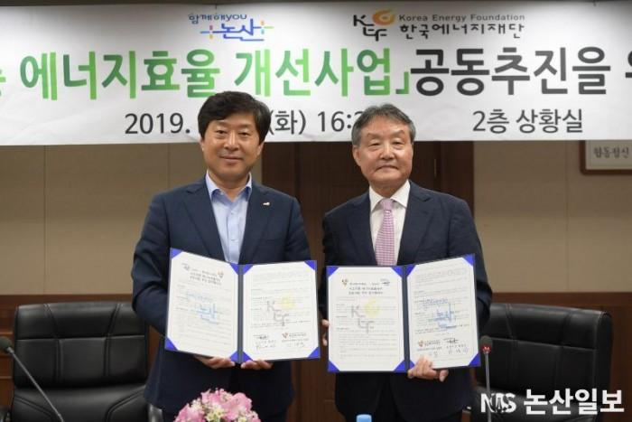 논산시와 한국에너지재단 업무협약 체결(오른쪽-김광식이사장).JPG