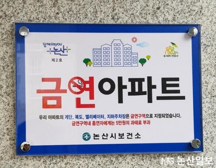 힐스테이트자이논산아파트 금연 현판.jpg