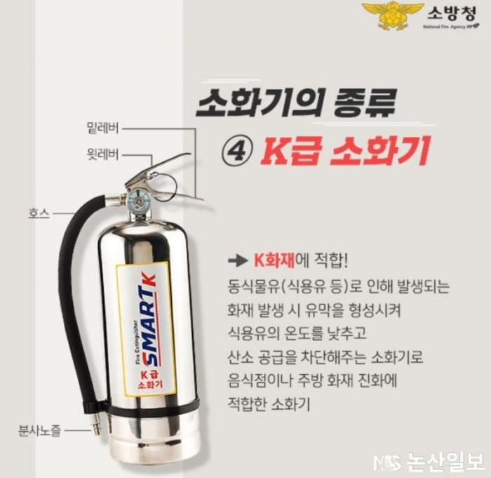 (0625)논산소방서, 주방용 'K급 소화기'를 아시나요.jpg