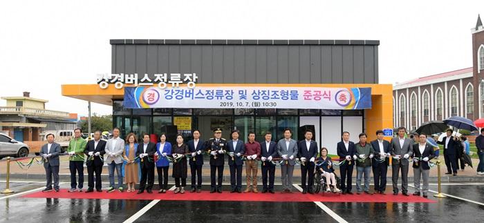 새 단장한 '강경버스정류장'