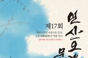 오는 21일, 연산오계문화제 개최