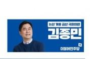 김종민 의원, 사법‧검찰개혁 법안 2건 대표발의
