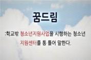 꿈드림 청소년, '2020년 제1회 중·고졸 검정고시' 24명 합격