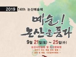 제14회 논산예술제 개최‥오는21일부터