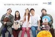 연극 '옥상 위 달빛이 머무는 자리' 공연 개최