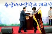 전국 최초 기숙형 대안학교 '충남다사랑학교' 개교