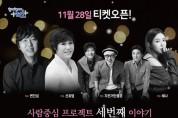 논산시, 세 번째 공감프로젝트 '겨울사랑 콘서트' 개최