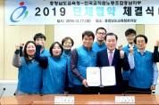 충남교육청-전교조충남지부, 교육현안 해결 위해 손잡아