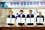 논산, 고교학점제 선도 지역으로 '우뚝'