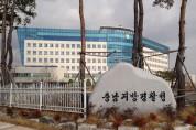 충남경찰청, 제21대 국회의원 선거 '3단계 단속체제' 본격 가동