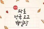 와초 박범신과 함께하는 '전국고교 백일장' 개최