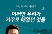 아홉 번째 시민아카데미 11일 개최