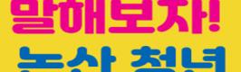 논산시, '청년 원탁회의' 개최‥오는 15일