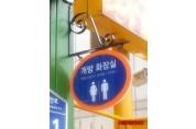 논산시, 민간 개방화장실 남녀 분리 지원사업 참여자 모집