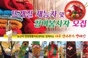 논산시보건소, '뜨개질 나무 옷 만들기' 봉사자 모집