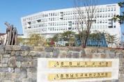 충남교육청, 전국 최초 학력 인정·학년 결정 가능 학교 174곳 지정