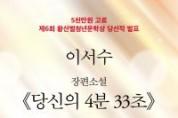 제6회 황산벌청년문학상, 《당신의 4분 33초》 이서수 씨 수상