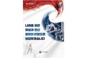 국가유공자 예우 분위기 만들기 '앞장'