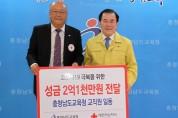 충남교육청 교직원 일동, 대한적십자사 충남지사에 코로나19 성금 2억1천만원 전달