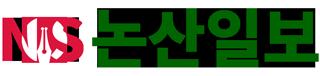 논산일보 - nonsanilbo.kr